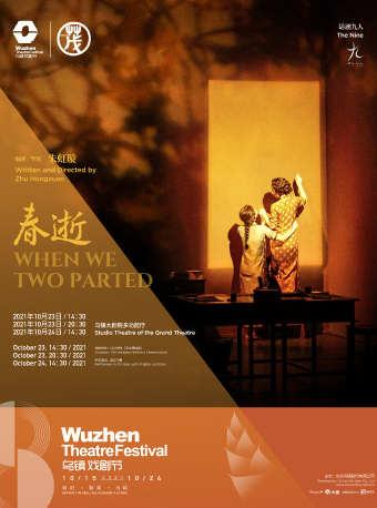 2021年第八届乌镇戏剧节 《春逝》