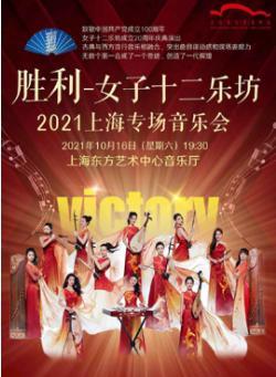 女子十二乐坊2021上海专场音乐会
