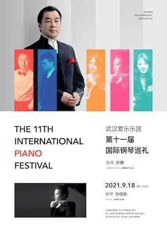 刘鹏&孙佳依与武汉爱乐乐团音乐会