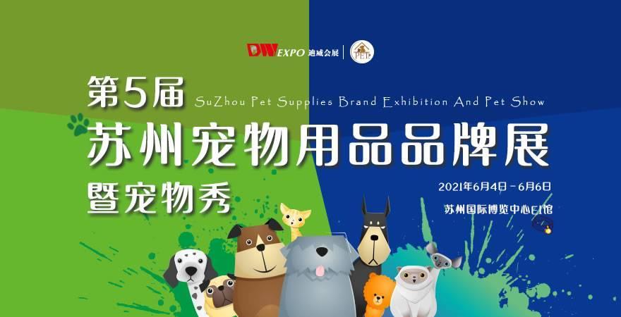 【苏州站】2021苏州宠物展
