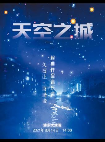 【天空之城】久石让·宫崎骏经典作品音乐会