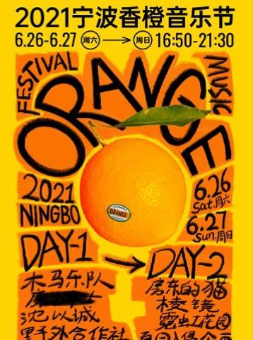 【延期】【宁波】2021宁波香橙音乐节