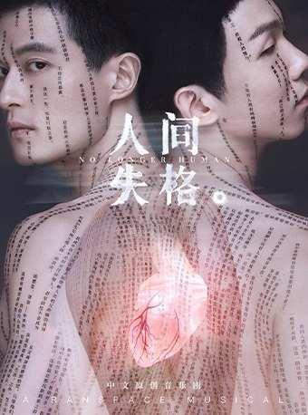 「白举纲/刘令飞」原创音乐剧《人间失格》