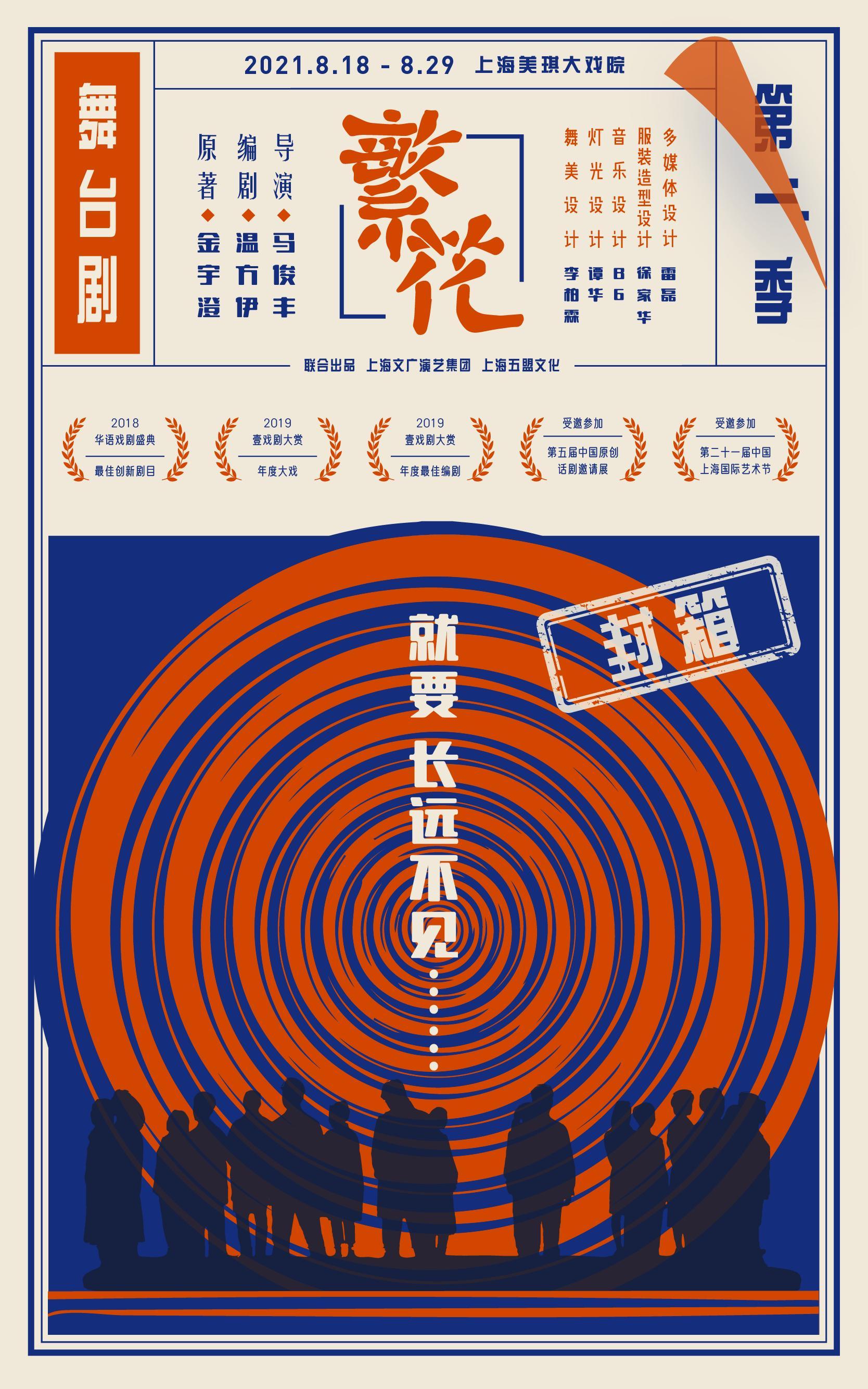 上海封箱舞台剧《繁花》