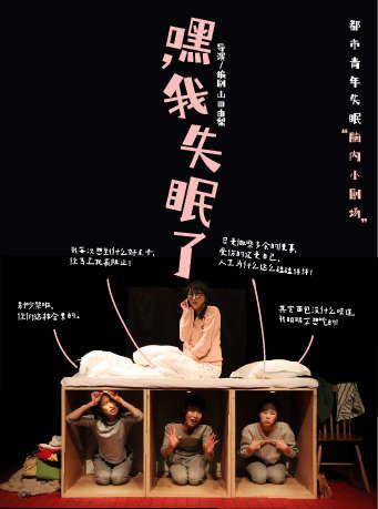 """【上海站】西戏 深夜戏剧《嘿,我失眠了》都市青年失眠""""脑内小剧场"""""""