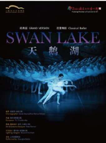 上海芭蕾舞团 经典版芭蕾舞剧《天鹅湖》