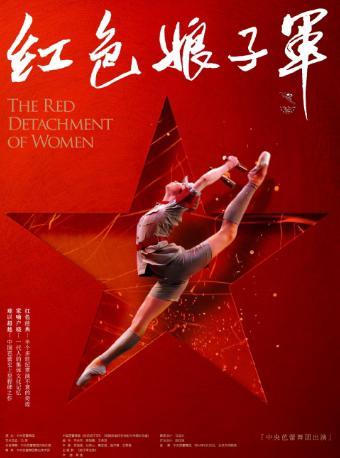 中央芭蕾舞团 红色娘子军