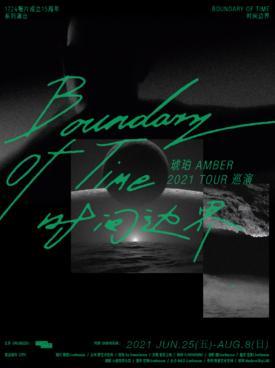 时间边界——琥珀2021巡演LVH