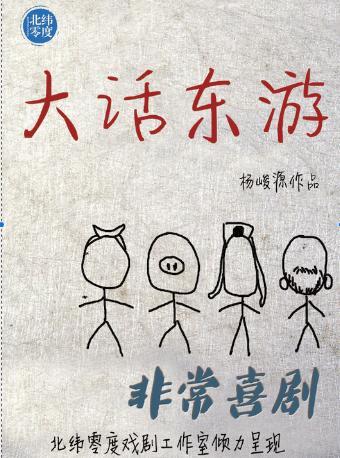 【南京站】非常喜剧《大话东游》