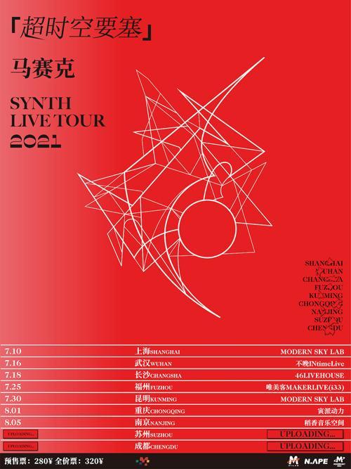 【昆明站】马赛克MOSAIC 2021「超时空要塞」 Synth Live Tour LVH
