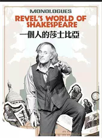 《一个人的莎士比亚》杭州站