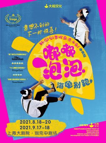 【上海】9月韩国创意绘画亲子剧《嘟嘟泡泡·海龟别跑》中文版