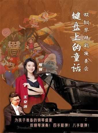 键盘上的童话----双钢琴精彩音乐会