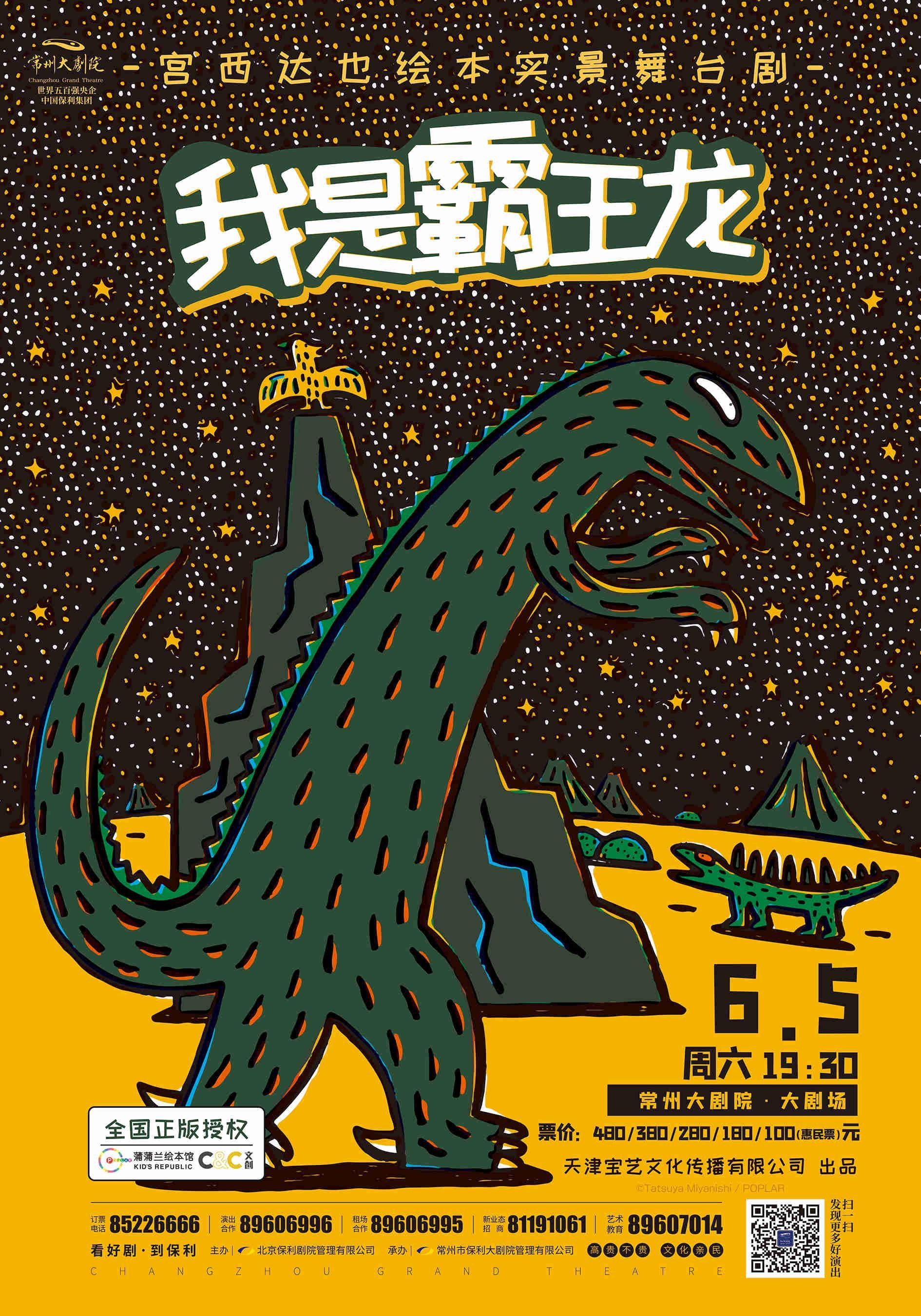 【常州站】宫西达也正版授权•儿童剧《我是霸王龙》