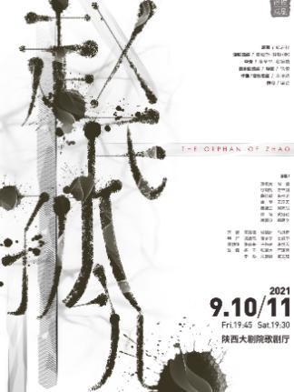 【西安站】「明道/徐均朔/郑棋元/薛佳凝」原创音乐剧《赵氏孤儿》