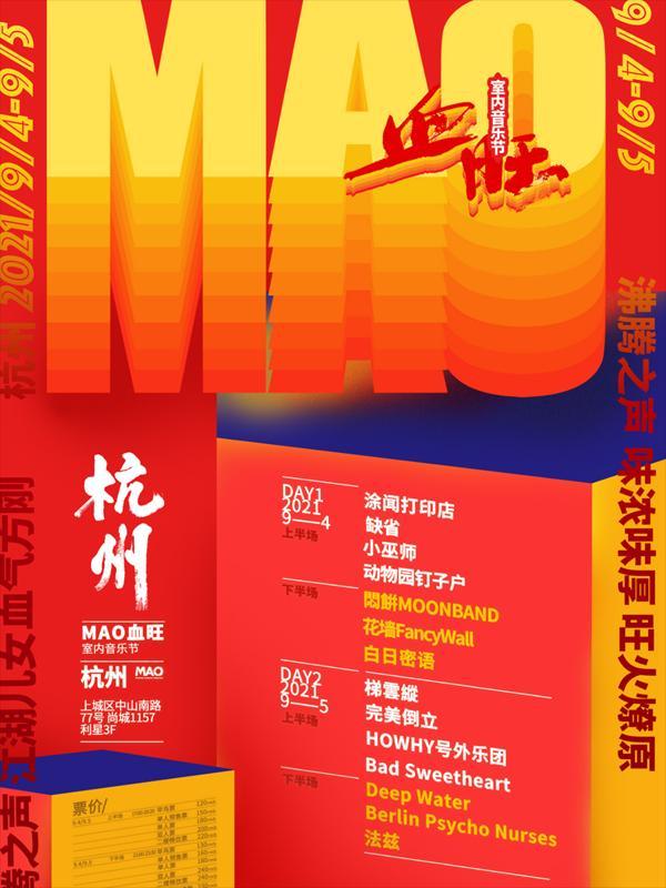 【杭州】杭州MAO血旺室内音乐节