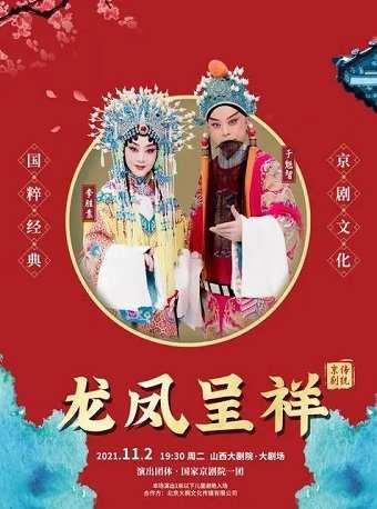 京剧传统经典大戏《龙凤呈祥》