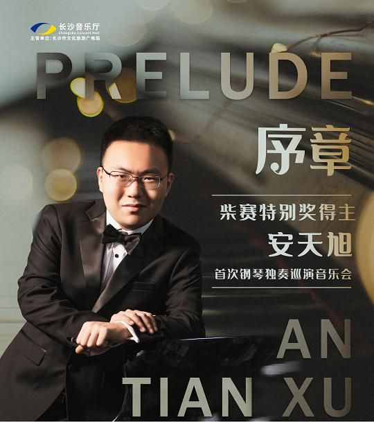 【长沙站】序章/Prelude —— 柴赛特别奖得主安天旭首次钢琴独奏巡演