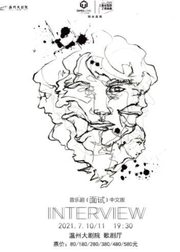 【温州站】音乐剧《面试》中文版