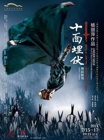 【上海站】杨丽萍作品 舞蹈剧场《十面埋伏》