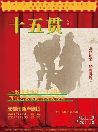 浙昆五代艺术家昆曲《十五贯》