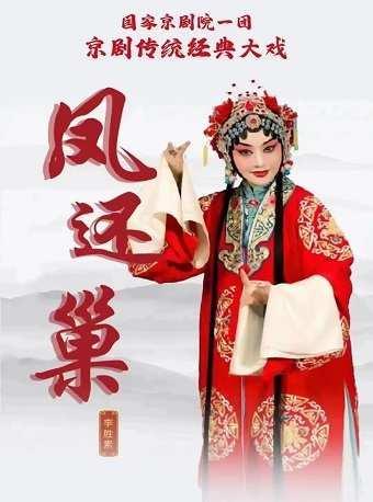 剧传统经典大戏《凤还巢》