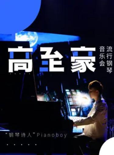 钢琴诗人 高至豪流行钢琴上海音乐会