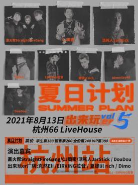【杭州站】夏日计划·出来玩er巡演vol.5
