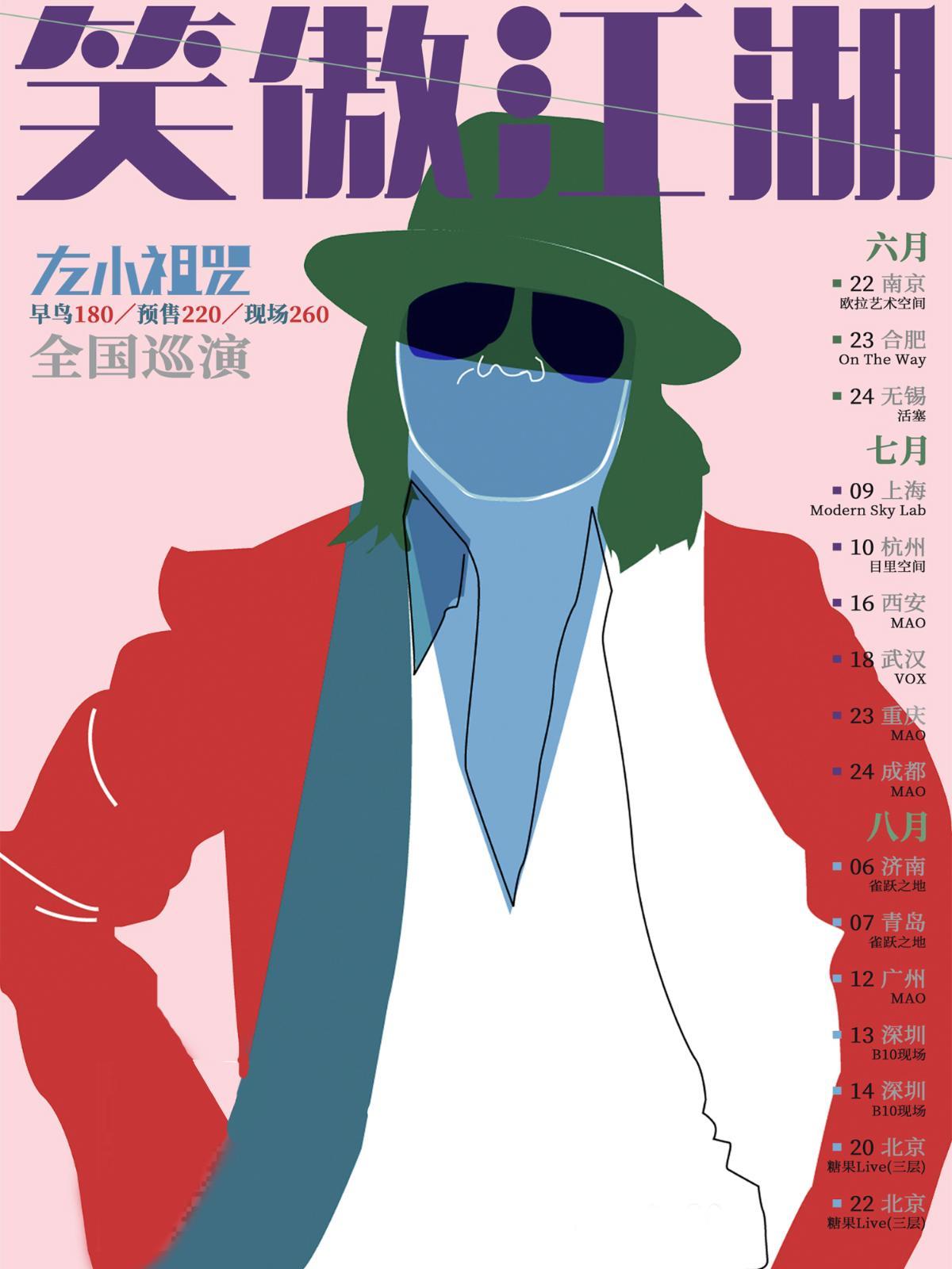 【西安站】「左小祖咒」《笑傲江湖》2021巡演LVH