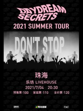 【昆明站】「白日密语」2021夏季巡演
