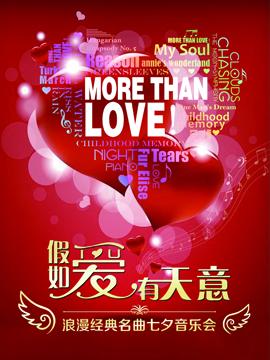 """【上海站】""""More Than Love""""假如爱有天意 浪漫七夕情人节音乐会"""