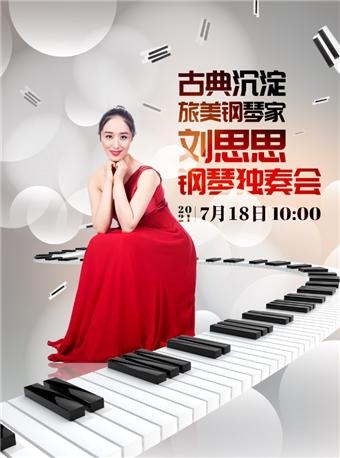 旅美青年钢琴家——刘思思独奏音乐会