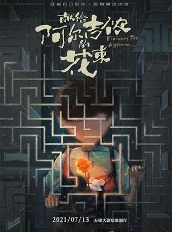 【无锡站】【科幻巨著改编】音乐剧《献给阿尔吉侬的花束》