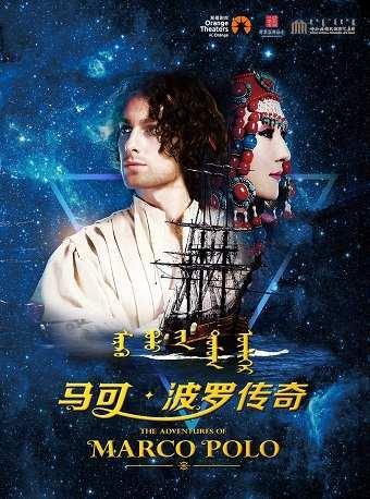 大型民族舞剧《马可·波罗传奇》