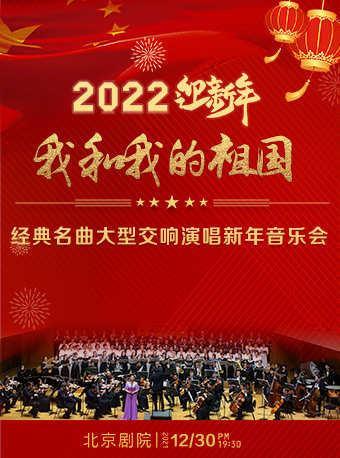 经典名曲大型交响演唱新年音乐会