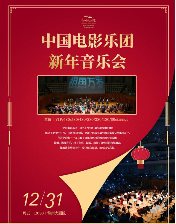 中国电影乐团新年音乐会