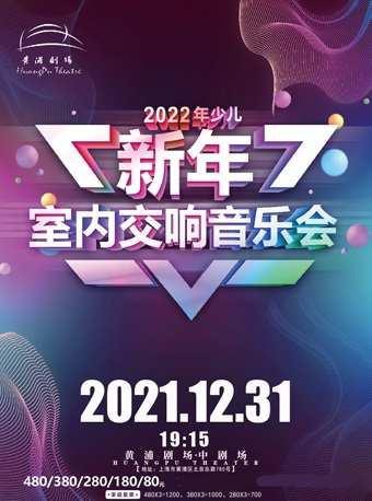 2022年少儿新年室内交响音乐会