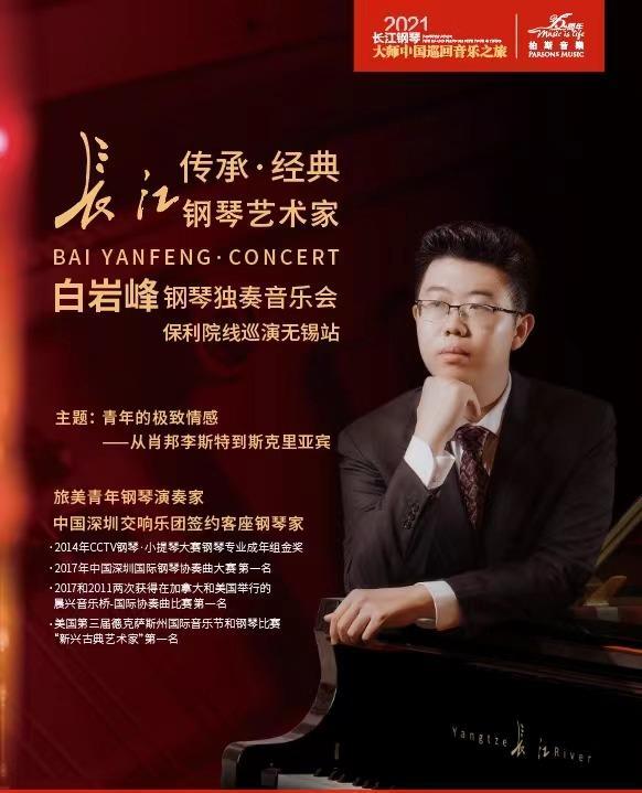 白岩峰钢琴独奏音乐会