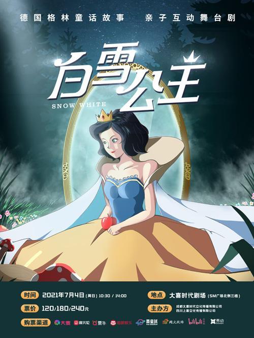 【成都站】德国格林童话故事大型亲子互动舞台剧《白雪公主》