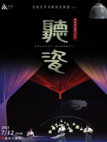 【重庆站】跨界音乐会《听 • 瓷》