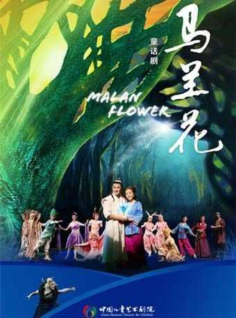 中国儿童艺术剧院 童话剧《马兰花》