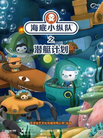 兒童劇《海底小縱隊6之潛艇計劃》