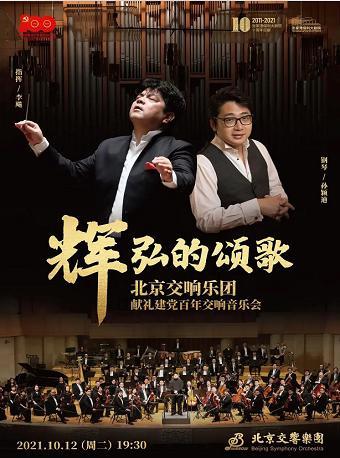 辉弘的颂歌——北京交响乐团