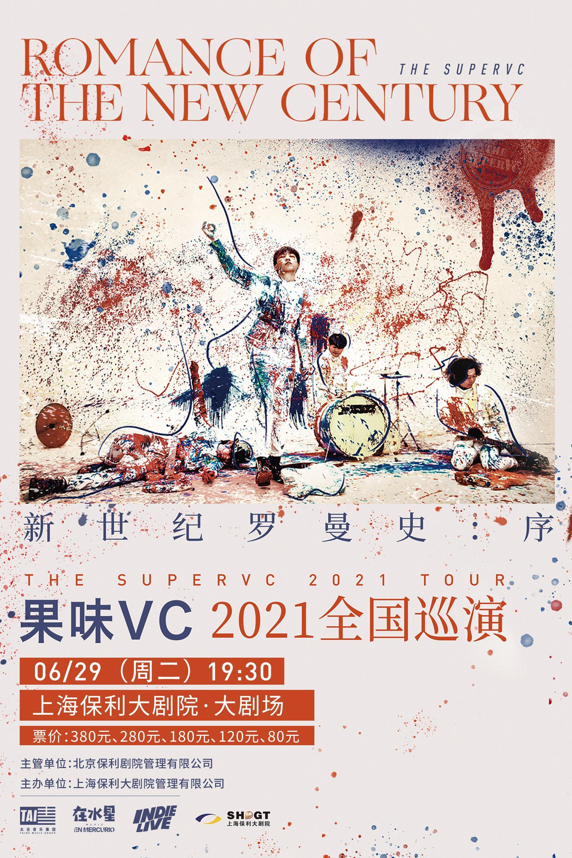 序 —果味VC 2021全国巡演