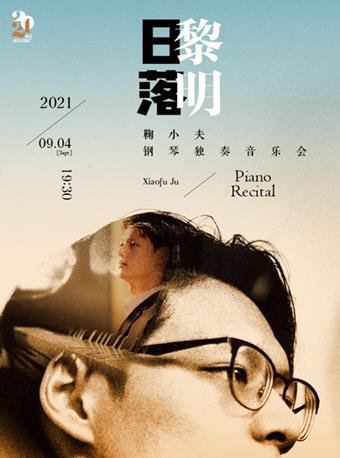 黎明日落——鞠小夫钢琴独奏音乐会