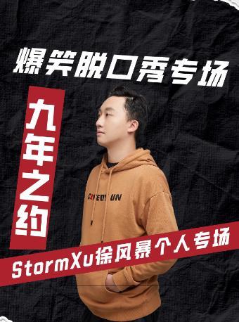 【上海站】StormXu徐风暴《九年之约》脱口秀专场-端午节特制