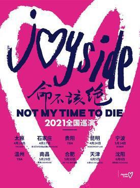 命不该绝Joyside2021巡演