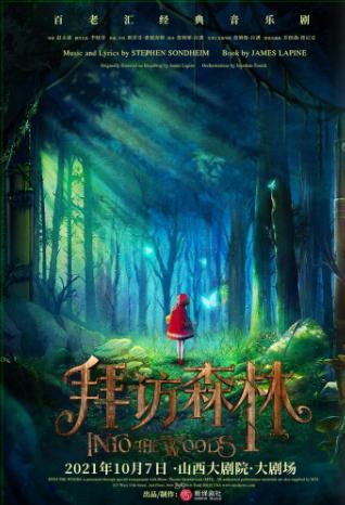 百老汇经典音乐剧《拜访森林》中文版