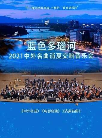 【北京站】蓝色多瑙河-2021中外名曲消夏交响音乐会