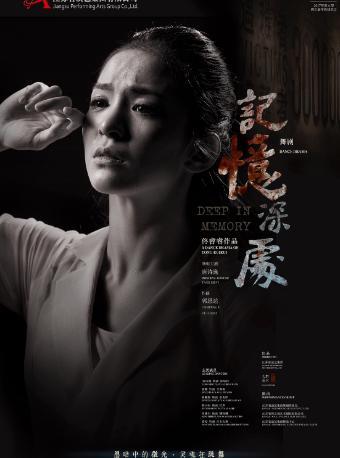 「唐诗逸」舞剧《记忆深处》